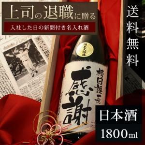 記念日新聞付き名入れ日本酒