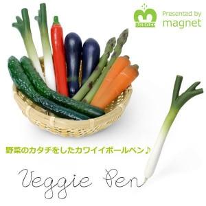 ベジーペン 野菜型ボールペン
